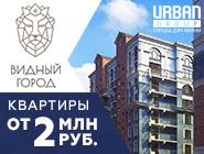 ЖК «Видный город» от Urban Group 10 мин. от м. Аннино